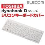 東芝 dynabook Dシリーズ対応 シリコンキーボードカバー ホワイト┃PKC-DBRDWH アウトレット エレコムわけあり