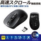 高速スクロール ワイヤレス BlueLED マウス ブラック┃M-BL23DBBK アウトレット エレコムわけあり