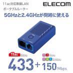11ac/a 11n/b/g 433+150Mbps ポータブル wi-fi ルーター (コンパクト無線LAN親機) 青┃WRH-583BU2-S アウトレット エレコムわけあり