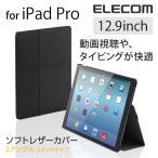 iPadPro12.9(2015年モデル)用 ソフトレザーカバー(2アングル) ブラック┃TB-A15LPLF1BK アウトレット エレコムわけあり