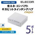 1000BASE-T対応 スイッチングハブ/5ポート/プラスチック筐体/電源外付モデル ホワイト┃EHC-G05PA-W-K エレコム