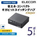 ショッピング省エネ 1000BASE-T対応 スイッチングハブ/5ポート/プラスチック筐体/電源外付モデル ブラック┃EHC-G05PA-B-K エレコム