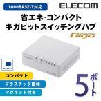 ショッピング省エネ 1000BASE-T対応 スイッチングハブ/5ポート/プラスチック筐体/磁石付き/電源外付モデル ホワイト┃EHC-G05PA-JW-K エレコム