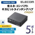 1000BASE-T対応 スイッチングハブ/5ポート/プラスチック筐体/磁石付き/電源外付モデル ブラック┃EHC-G05PA-JB-K エレコム