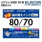 エプソン用 IC70/IC80対応 詰め替えインクキット(4〜5回分) ブラック、シアン、マゼンタ、イエロー、ライトシアン、ライトマゼンタ┃THE-8070KIT エレコム