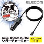 QuickCharge 2.0車載充電器(カーチャージャー/シガーチャージャー) ブラック┃MPA-CCQC201BK アウトレット エレコムわけあり