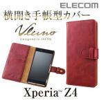 Xperia Z4 (SOV31/SO-03G/402SO)用 ソフトレザーカバー/横フラップ/スナップ付 レッド┃PM-SOZ4PLFYDRD アウトレット エレコムわけあり
