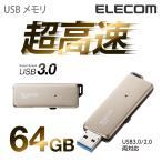 スライド式 高速 USB3.0メモリ ゴールド 64GB┃MF-RDSU364GGD アウトレット エレコムわけあり