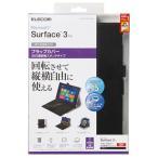 Surface 3用 360度回転 フラップカバー(ケース) 液晶保護フィルム セット ブラック┃TB-MSF3WWVSBK アウトレット エレコムわけあり