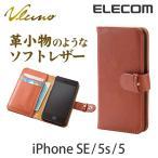 iPhone5s/5 用 ソフトレザーカバー(ケース)/ベルトスナップ ブラウン┃PS-A12PLFDBR アウトレット エレコムわけあり