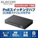 ショッピングエレコムダイレクト 1000BASE-T対応 PoE スイッチングハブ 8ポート(冷却ファンレスモデル)┃EHB-UG2B08-PL アウトレット エレコムわけあり