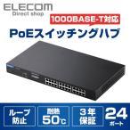 1000BASE-T対応 PoEスイッチングハブ 24ポート 3年保証 ファン有り メタル(ブラック)┃EHB-UG2B24F-PL アウトレット エレコムわけあり