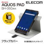 AQUOS PAD(SH-05G)用 フラップカバー(ケース)(90度回転) 液晶保護フィルム セット ブラック┃TBD-SH05AWCSBK アウトレット エレコムわけあり