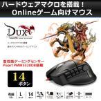 """ハードウェアマクロ搭載 14ボタン 有線""""DUX""""MMOゲーミングマウス ブラック┃M-DUX50BK エレコム"""