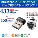 433Mbps USB 無線 超小型 LANアダプター(無線LAN子機) ブラック┃WDC-433SU2M2BK エレコム