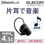 小型Bluetoothワイヤレスヘッドセット 通話・音楽対応 連続通話4.5時間 Bluetooth4.1 ブラック┃LBT-HS40MMPBK アウトレット エレコム わけあり 在庫処分