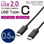 USB2.0ケーブル(Type-C-TypeC) ブラック ケーブル長:0.5m┃U2C-CC05BK アウトレット エレコムわけあり