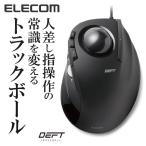 トラックボールマウス おすすめ 8ボタン USB有線 elecom トラックボール ブラック (人差し指タイプ)┃M-DT1URBK エレコム