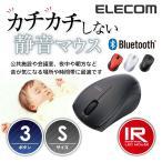 静音 Bluetooth(ブルートゥース) 3ボタン ワイヤレス マウス(IR LED 3ボタン) ブラック Sサイズ┃M-BT15BRSBK エレコム