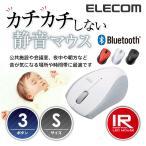 静音 Bluetooth(ブルートゥース) 3ボタン ワイヤレス マウス(IR LED 3ボタン) ホワイト Sサイズ┃M-BT15BRSWH エレコム