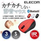 静音 Bluetooth(ブルートゥース) 3ボタン ワイヤレス マウス(IR LED 3ボタン) レッド Sサイズ┃M-BT15BRSRD エレコム