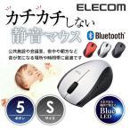 静音 Bluetooth(ブルートゥース) 5ボタン ワイヤレス マウス(BlueLED 5ボタン) シルバー Sサイズ┃M-BT16BBSSV エレコム