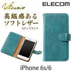 iPhone6s/iPhone6用 ソフトレザーカバー/スナップ エメラルドグリーン┃PM-A15PLFDSNGN アウトレット エレコムわけあり