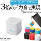 超コンパクトサイズ Bluetooth(ブルートゥース) ワイヤレス スピーカー ホワイト┃LBT-SPCB01AVWH アウトレット エレコムわけあり