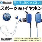 ELECOM 防水Bluetoothイヤホン LBT-HPC11WPBU