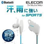 防水 Bluetooth(ブルートゥース) イヤホン ホワイト┃LBT-HPC31WPWH アウトレット エレコムわけあり