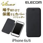 iPhone6s/iPhone6用 ソフトレザーケース/端子周りまで保護する極みケース ブラック┃PM-A15PLFABK アウトレット エレコムわけあり