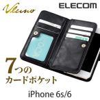 iPhone6s/iPhone6用 ソフトレザーカバー・ケース/カード収納 ブラック┃PM-A15PLFWBK アウトレット エレコムわけあり