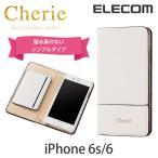 iPhone6s/iPhone6用 ソフトレザーカバー/ミラー付 ホワイト┃PM-A15PLFLWH アウトレット エレコムわけあり