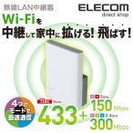 無線LAN中継機 11ac 433+300Mbps コンセント直挿し ホワイト┃WTC-733HWH2 エレコム