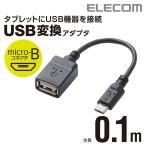 タブレット用 USB A-microB 変換アダプタ ブラック┃TB-MAEMCBN010BK エレコム