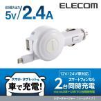 2.4A 巻取りDC充電器 microB&USB(シガーチャージャー/カーチャージャー) ホワイト┃MPA-CCM03WH エレコム