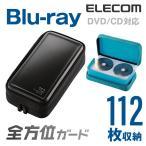 Blu-ray(ブルーレイ)/CD/DVD対応 セミハード ファスナーケース (112枚収納) ブラック┃CCD-HB112BK エレコム