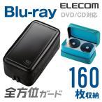 Blu-ray(ブルーレイ)/CD/DVD対応 セミハード ファスナーケース (160枚収納) ブラック┃CCD-HB160BK エレコム