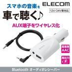 ショッピングエレコムダイレクト 車載用 ブルートゥース(Bluetooth) オーディオレシーバー ホワイト┃LBT-ACR11WH アウトレット エレコムわけあり
