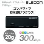 11bgn 300Mbps ポータブル Wi-Fiルーター/コンパクトルーター USBケーブル付属 ブラック┃WRH-300BK3-S エレコム