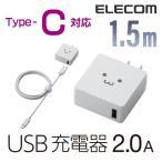 スマホ・タブレット用 AC充電器 USB A-Cケーブル同梱 2A出力 ホワイトフェイス 1.5m┃MPA-ACCCS154WF アウトレット エレコムわけあり
