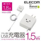エレコム スマートフォン・タブレット用 AC充電器/ケーブル一体型/1.8A出力 フェイス 1.5m┃MPA-ACMBC154WF