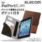 9.7インチ iPad Pro用 ソフトレザーカバー(ツートン) ブラウン┃TB-A16PLFDTBR アウトレット エレコムわけあり