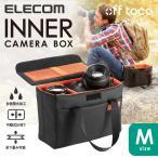 一眼カメラ用 インナーカメラボックス ブラック Mサイズ┃DGB-S026BK エレコム