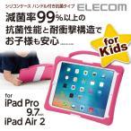 9.7インチ iPad Pro用 子供向け 耐衝撃 抗菌 ハンドル付きシリコンケース ピンク┃TB-A16SCSHPN エレコム