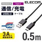 USB2.0ケーブル(正規認証品、A-C) ブラック 0.5m┃MPA-AC05NBK エレコム