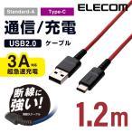 USB2.0ケーブル(高耐久、TypeC-StandardA) レッド 1.2m┃MPA-ACS12RD エレコム