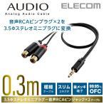 オーディオ変換ケーブル(RCAピンプラグ-3.5φステレオミニ) ブラック 30cm┃DH-MWRFN03 エレコム