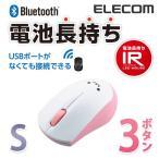 マウス ワイヤレス 3ボタン Bluetooth(ブルートゥース) IRマウス Sサイズ ピンク┃M-BT12BRPN┃ エレコム