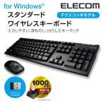 ショッピングエレコムダイレクト 2.4GHzワイヤレスフルキーボード&マウス ブラック┃TK-FDM063BK エレコム